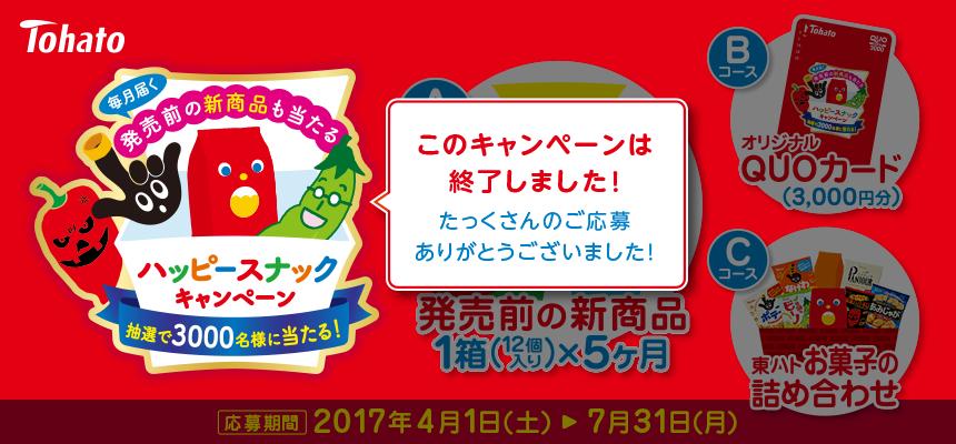 東ハト 発売前の新商品プレゼントキャンペーン