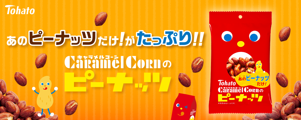 products/caramelcorn/